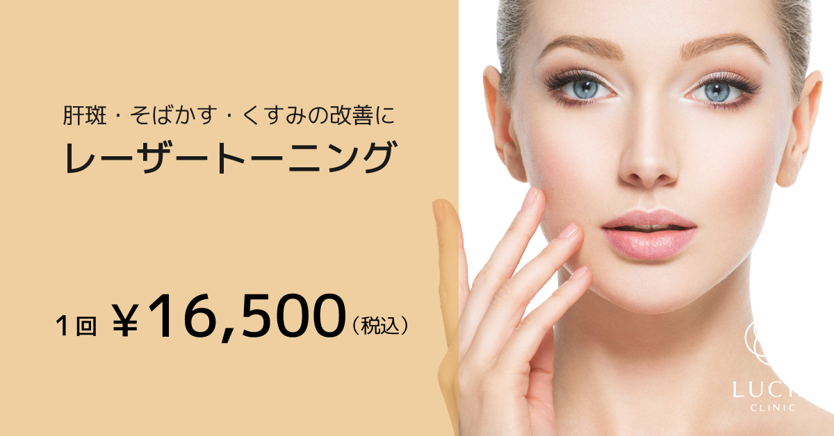 レーザー 大阪 そばかす レーザー治療のページです 美容皮膚科のソノクリニック